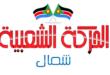 بيان من لحركة الشعبية لتحرير *السودان/ شما تؤكد تلاحمها القوي مع قوى شعبنا التواقة للانعتاق