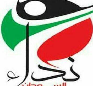 تصريح صحافي حول عودة حركة حق لتحالف نداء السودان