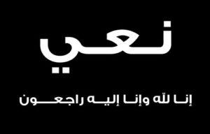 """الجبهة الشعبية المتحدة للتحرير والعدالة """"بيان نعي واجب"""""""
