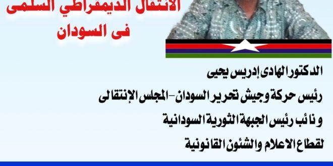 بث مباشر مع الدكتور الهادي ادريس حول الثورة السودانية وتفكيك نظام الانقاذ وتحديات الانتفال